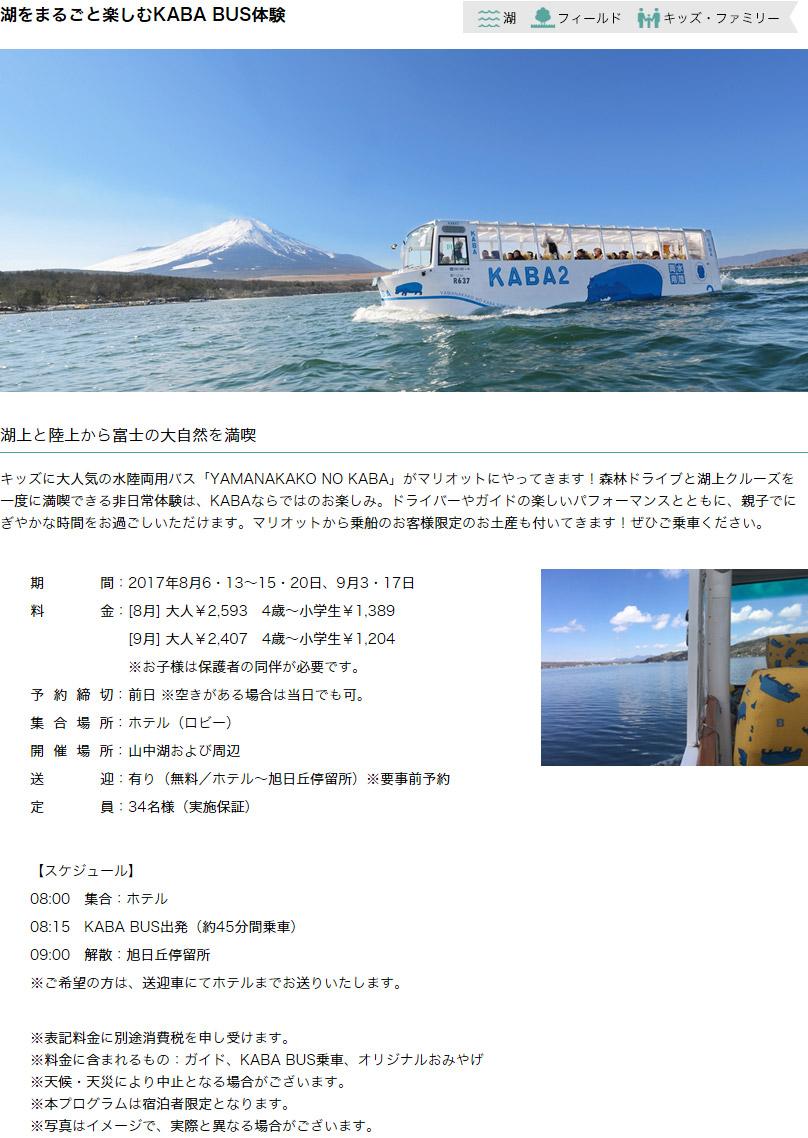 湖をまるごと楽しむKABA BUS体験