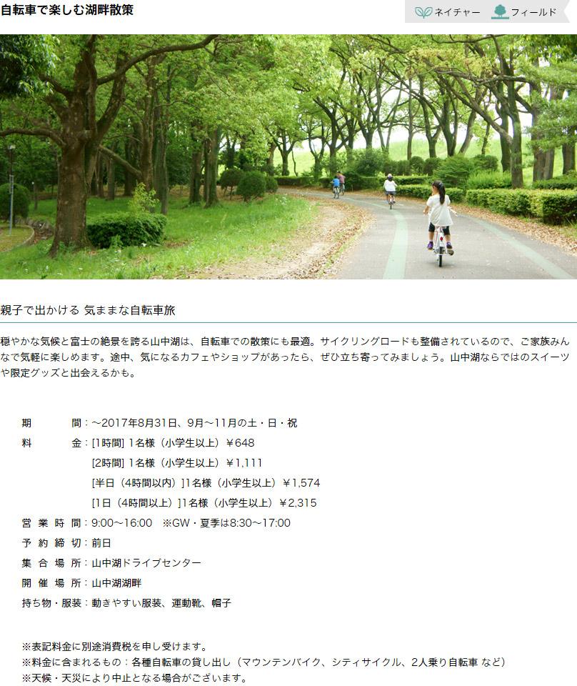 自転車で楽しむ湖畔散策